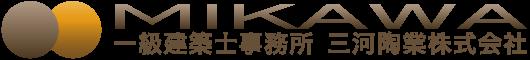 一級建築士事務所 三河陶業株式会社